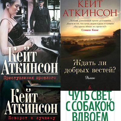 Романы про Джексона Броуди