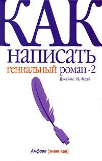 Джеймс Н. Фрэй  - Как написать гениальный роман-2