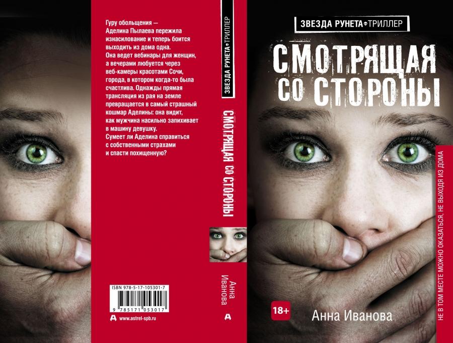 Новая книга Анны Ивановой выйдет в ИГ АСТ