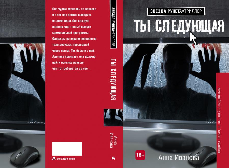 Продолжение триллера «Смотрящая со стороны», книга «Ты следующая» выйдет в издательстве АСТ уже в феврале!