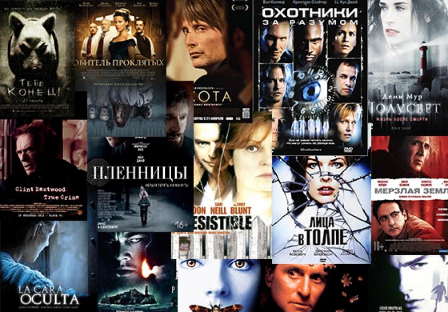 Фильмы - детективные триллеры