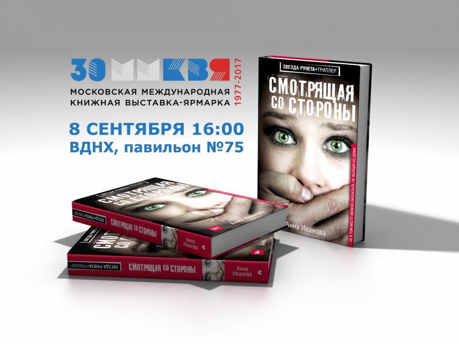 Презентация книги «Смотрящая со стороны» на ММКВЯ
