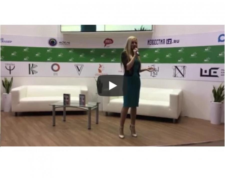 Запись презентации триллера Анны Ивановой «Смотрящая со стороны» на ММКВЯ-2017