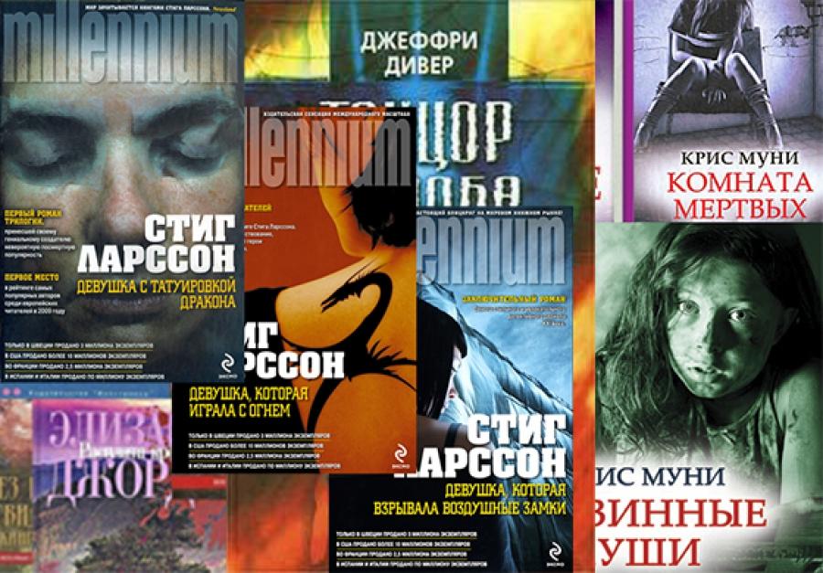 Книжные сериалы - детективные триллеры